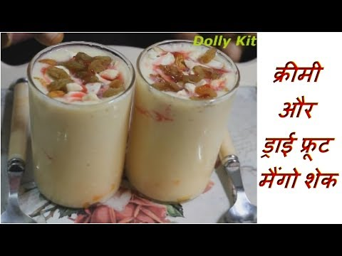 Video How to Make Fresh Mango Juice -Dry Fruit Mango Shake Indian Foods-Easy Recipe In Hindi-Dolly Kitchen
