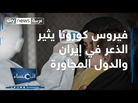 العرب اليوم - شاهد: فيروس كورونا يثير الذعر في إيران والدول المجاورة