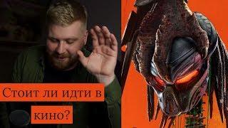 ФИЛЬМ ХИЩНИК 2018 ОБЗОР   JUST ИЛЬЯ