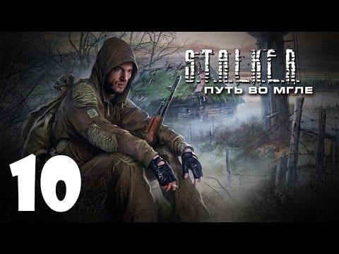 S.T.A.L.K.E.R. Путь во Мгле #10 - Изготавливаем жучки