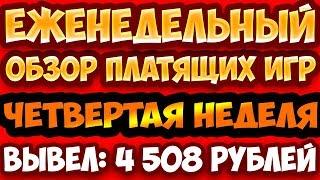 Игры с выводом денег Еженедельный обзор платящих игр №4. Вывод 4500 рублей со всех игр