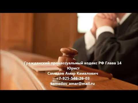 Гражданский процессуальный кодекс  РФ Глава 14 ПОДГОТОВКА ДЕЛА К СУДЕБНОМУ РАЗБИРАТЕЛЬСТВУ