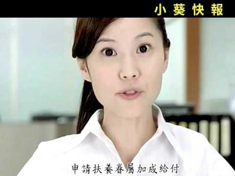 勞保局 失業給付渡難關(國語版)106