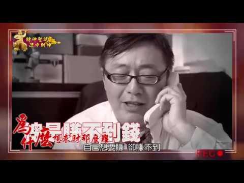 戊戌年財神聖誕 迎中財神-02