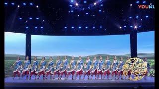 "Stunning Tibetan ethnic dance - Tashi Delek 扎西德勒  བཀྲ་ཤིས་བདེ་ལེགས- Chinese New Year 2019""舞动青春 放飞梦想"""