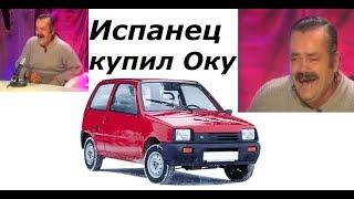 "Испанец купил машину ВАЗ-1111 ""ОКА"""