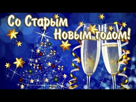 Поздравление со Старым Новым годом/Открытка/Футаж Старый Новый год/Футаж/
