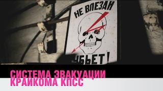 Привет из подземелья советских времен
