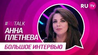 Анна Плетнёва о магии, сравнениях с Седоковой, тюрьме и тракторе