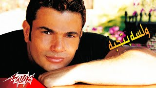 We Lesa Bethebo - Amr Diab ولسه بتحبه - عمرو دياب