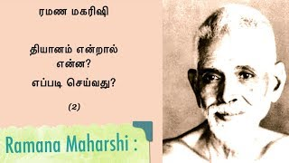 தியானம் என்றால் என்ன? எப்படி செய்வது? (2) - ரமண மகரிஷியின் அறிவுரைகள்
