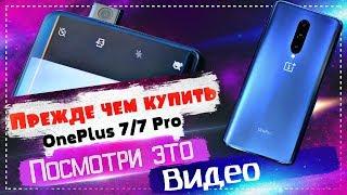 ТОП 5 Причин купить OnePlus 7│7 Pro