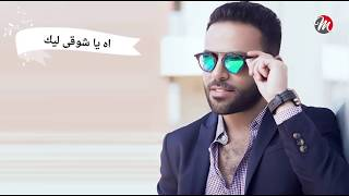 تحميل اغاني اه يا شوقى ليك - تامر عاشور Tamer Ashour MP3
