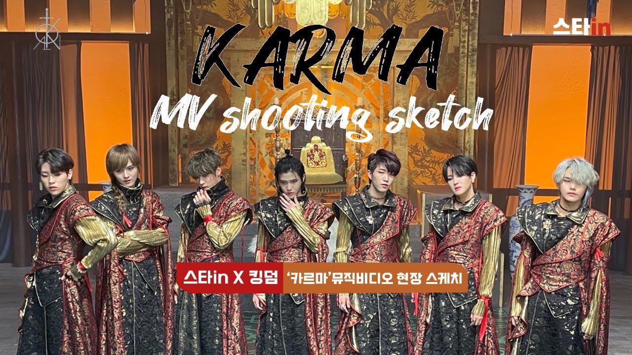 [스타in X 킹덤(KINGDOM)] 카르마(KARMA) 뮤직비디오(MV) 현장 스케치 / KINGDOM 'KARMA' MV Shooting sketch