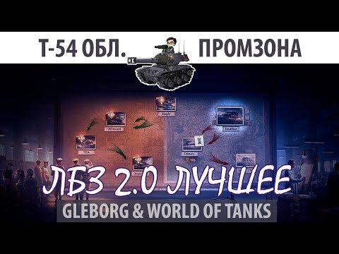 ЛБЗ 2.0   Т-54 обл.   Промзона   Союз - Excalibur