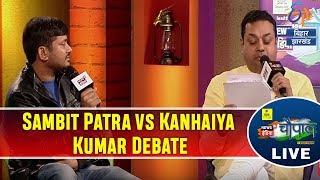 Kanhaiya Kumar vs Sambit Patra Full Debate | Chaupal 2017 | ETV Bihar Jharkhand