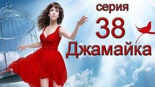 Джамайка 38 серия