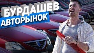 Бурдашев. Авторынок