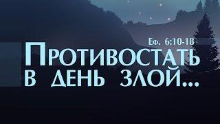 """Проповедь: """"Противостать в день злой"""" (Алексей Коломийцев)"""