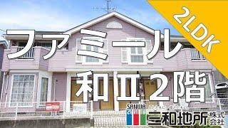 ファミール和Ⅱ2階下関市熊野町賃貸物件2LDK
