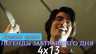 Легенды завтрашнего дня 4 сезон 13 серия [Русское промо]