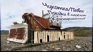 Чукотка/Певек - Поездка в посёлок Красноармейский