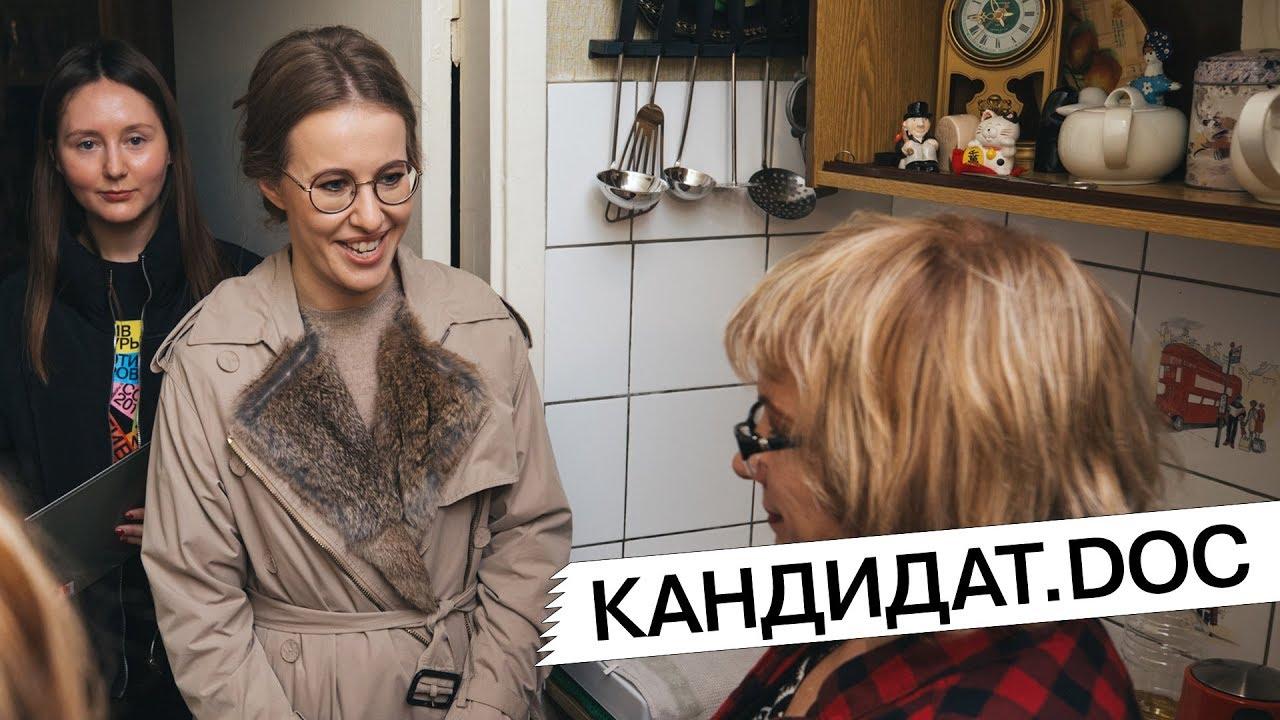 Кандидат.doc. Дневники предвыборной кампании. Серия № 18. Собчак и избиратели