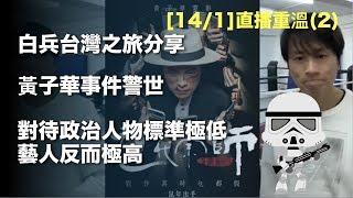 白兵台灣之旅分享|黃子華事件警世|對待政治人物標準極低,藝人反而極高[14/1直播重溫](2)