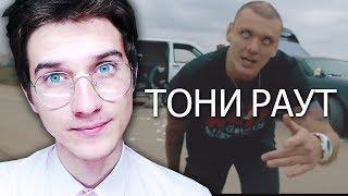 Тони Раут x Ivan Reys - Танцуй на костях (премьера 2017) Реакция