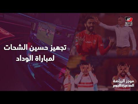 تجهيز حسين الشحات لمباراة الوداد.. وانتظار عودة بن شرقي وأوناجم