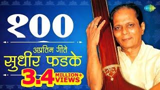 Top 100 Marathi songs of Sudhir Phadke | सुधीर फडके के 100 गाने | HD Songs | One Stop Jukebox