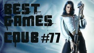 BEST funny games Coub #77/Лучшие приколы в играх 2018