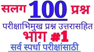 samanya dnyan marathi prashna - TH-Clip
