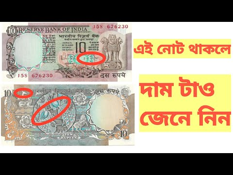 ₹10 rs peacock note value | direct buyer | ₹10 টাকার ময়ূর নোট