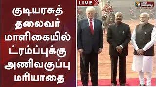 குடியரசுத் தலைவர் மாளிகையில் ட்ரம்ப்புக்கு அணிவகுப்பு மரியாதை | Trump Visit India | Modi