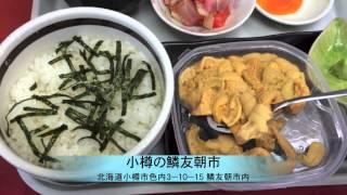 北海道小樽でウニ丼観光朝市