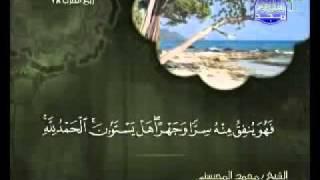 سورة النحل كاملة الشي محمد المحيسني