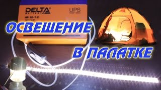 Освещение зимней палатки на рыбалке от аккумулятора