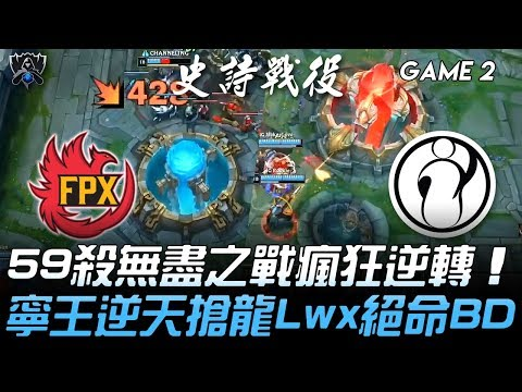 FPX vs IG  Game2  鼻地失敗 IG 扳回一城