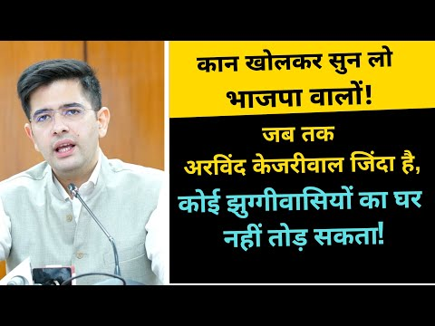 Senior AAP Leader Raghav Chadha Addressing an Important Press Conference