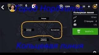 Subway simulator 3D: Город Нордхиллс: Кольцевая линия