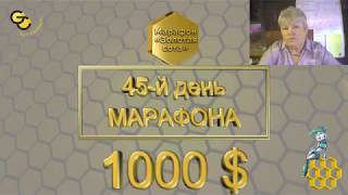 #Марафон  Золотая Сота от Дженерика!