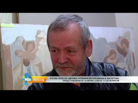 Новости Псков 19.01.2017 # Мелетинские фрески