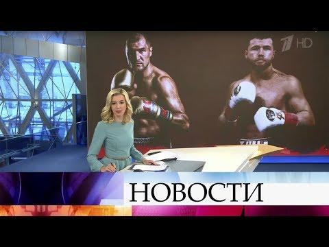 Выпуск новостей в 10:00 от 02.11.2019 видео