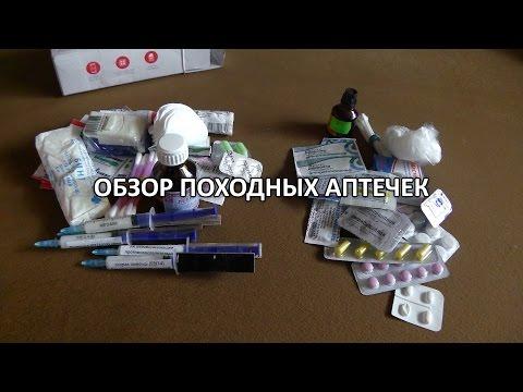 Походная аптечка: состав аптечки. Обзор походных аптечек.