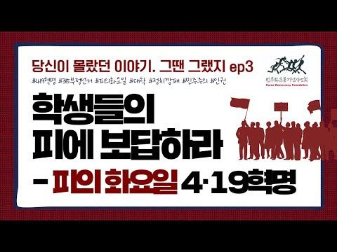 학생들의 피에 보답하라 - 피의 화요일 4·19혁명 ㅣ당신이 몰랐던 이야기. 그땐 그랬지 ep.3