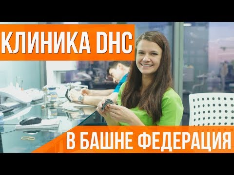 Dental Health Centre: стоматология в Москва-Сити