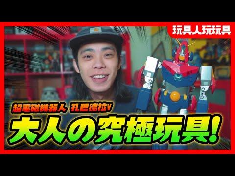 《玩具人玩玩具!》BANDAI DX超合金魂《超電磁機器人孔巴特拉V》