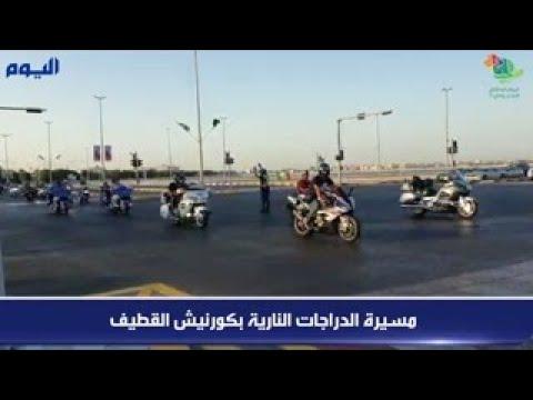 شاهد.. مسيرة الدراجات النارية بكورنيش القطيف