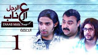 الرجل العناب الحلقة الاولي 1 -|01|El Ragol El Enab Episode